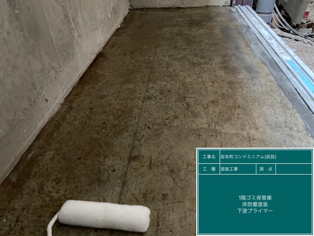千代田区岩本町コンドミニアム 防塵塗装