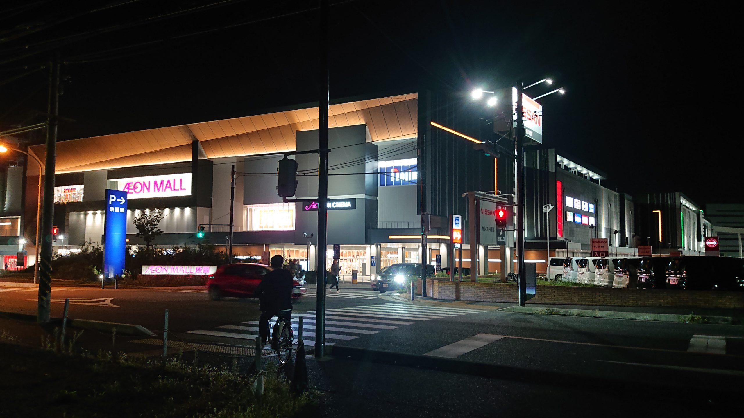 神奈川県座間市 座間イオンモール