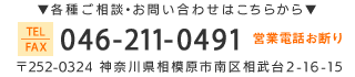 〒252-0324 神奈川県相模原市南区相武台2-16-15 TEL&FAX:046-211-0491